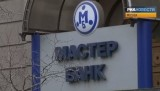 Мастер-банк. Кадр РИА Новости