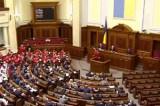 Верховная Рада Украины. Кадр NTDTV