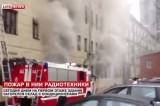 Пожар в НИИ радиотехники в Москве. Кадр LifeNews