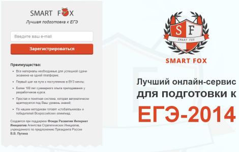 Российский стартап-портал Смартфокс.рф