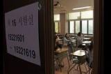 Выпускной экзамен в южнокорейской школе. Кадр NTDTV