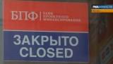 В России закрывают банки. Кадр РИА Новости