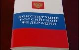 Конституция Российской Федерации. Фото: fedpress.ru
