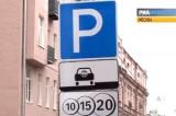Платная парковка в Москве. Кадр РИА Новости