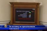 Голосование за отставку правительства в Верховной Раде Украины. Кадр NTDTV