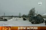 В деревне Скворцово Приморского края расследуют убийство депутата города Находки. Кадр РЕН ТВ