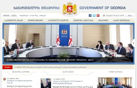 Скриншот сайта правительства Грузии government.gov.ge