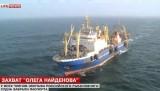 Российский траулер Олег Найдёнов. Кадр LifeNews