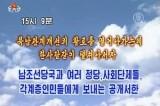 Открытое письмо КНДР Южной Корее. Кадр NTDTV