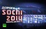 Дорога к Сочи - 2014. Кадр RT