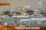 Транспортный коллапс в Москве. Кадр РЕН ТВ