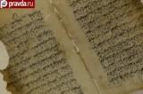 Древний исламский текст. Кадр pravda.ru
