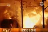 Горящие железнодорожные цистерны с газовым конденсатом в Кирове. Кадр РЕН ТВ