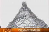 Шуховская телебашня. Кадр РЕН ТВ