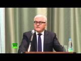 Глава МИД Германии прочитал лекцию в Екатеринбурге