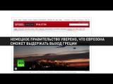 Эксперт: Выход Греции из еврозоны может стоить Европе триллиона евро