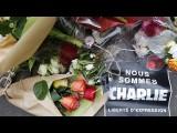 Франция. Сотни тысяч человек приняли участие в акциях солидарности