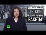 Госсекретарь США едет в Киев на фоне дискуссий в Вашингтоне о поставках оружия Украине