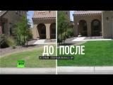 Жители Калифорнии красят газоны из-за засухи