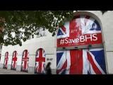 Великобритания: прекращает существование торговая сеть BHS - corporate