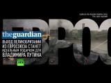 Путин против Евросоюза: западные СМИ разглядели след России в британском референдуме о выходе из ЕС