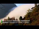 Море облаков: уникальное природное явление в Китае