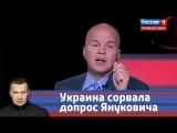 Украина сорвала допрос Януковича. Воскресный вечер с Владимиром Соловьевым от 27.11.16